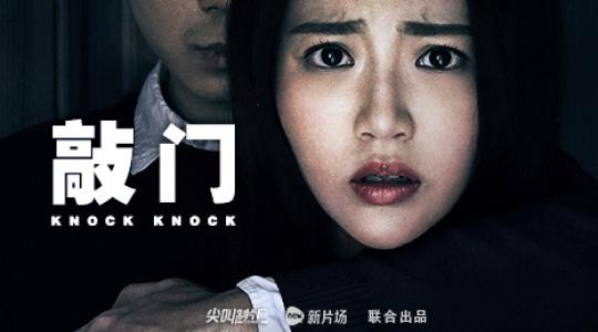 【新片场】《尖叫制片厂》之《Knock Knock》-《敲门》