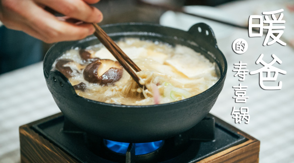 饭米了没 | 最好的时光,暖爸的寿喜锅