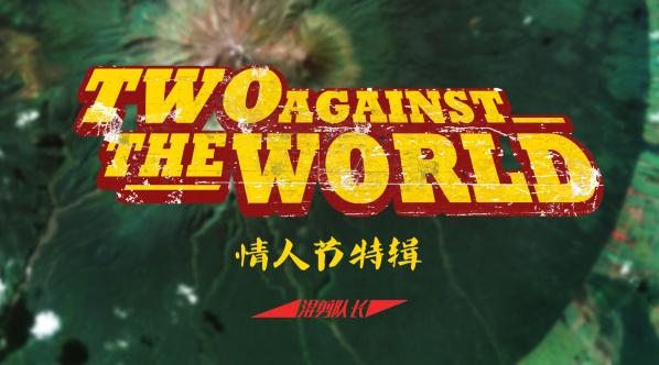 情人节特辑《两人对抗世界》