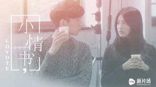 小情书 丨 01 换一种方式说爱你