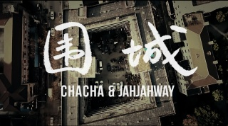 围城(ChaCha联合JahjahWay融合东方元素最新单曲MV)
