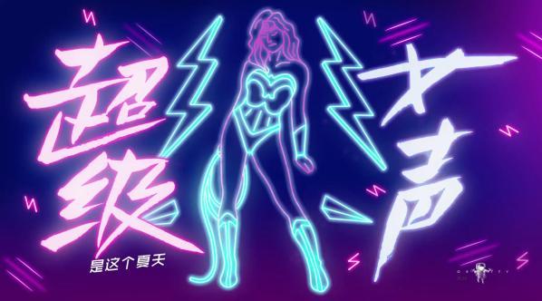 【引力太空】吴亦凡代言超女未删减版重磅上线