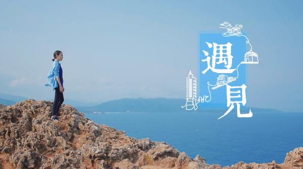 台湾旅行记录短片《遇见》
