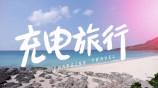 明星旅行真人秀《充电旅行》节目宣传片