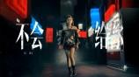 《中国正在听》-个人篇-蔡依林