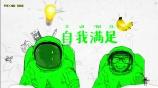 《嗨,2014》节目片头
