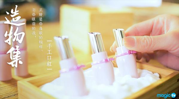 【造物集】S304——手工口红