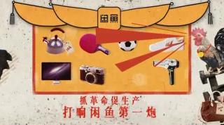 闲鱼2016病毒动画 分享经济时代