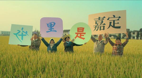 2014嘉定形象宣传片第五篇章《靓》