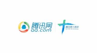 腾讯网十周年宣传片  访谈类