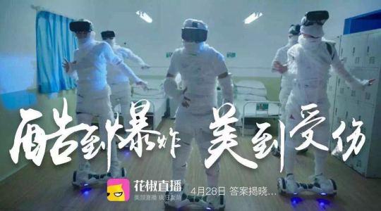 花椒VR直播病毒广告