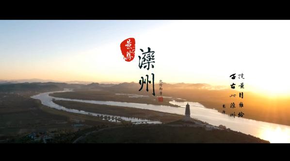 发布                 河北唐山滦州城市旅游广告片 广告/宣传片-城市