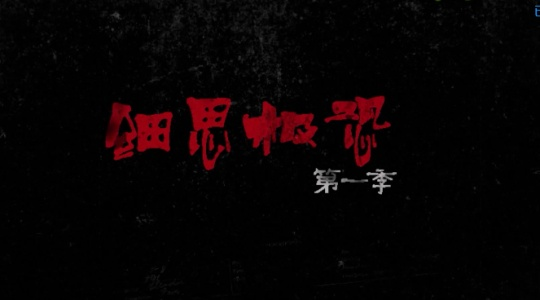 恐怖短片《细思极恐》下卷
