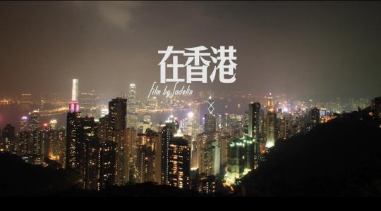 旅行随拍短片《InHongKong》