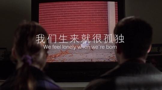 奥斯卡提名影片与类型电影的主题混剪《我们生来就很孤独》