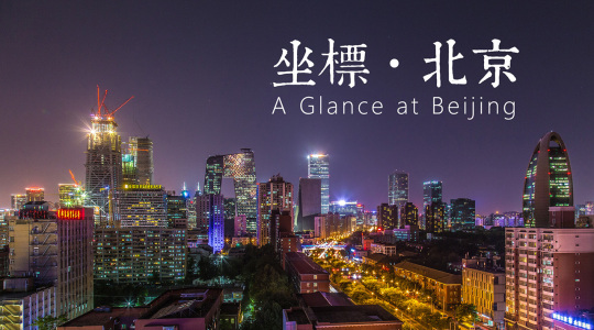 坐標·北京A  Glance at Beijing  北京风光延时