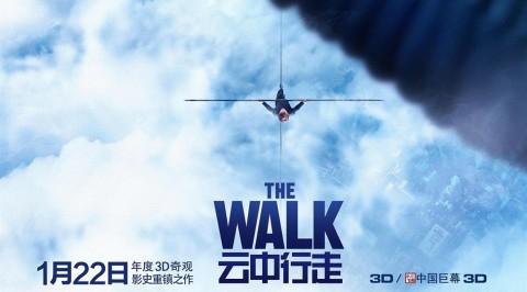 《云中行走》中国版终极预告