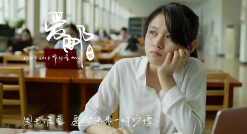 视频: 2016北邮原创MV《爱邮》——最具文艺范的工科毕业季