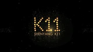 沈阳K11宣传片 夜店范儿哈哈