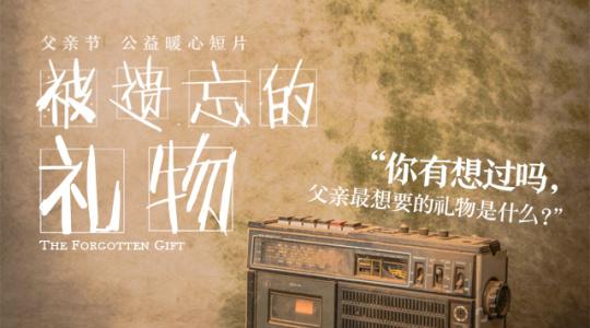 给所有父亲及儿女的一份礼物——父亲节温情短片《被遗忘的礼物》 北京电影学院表演学院院长戳泪表演