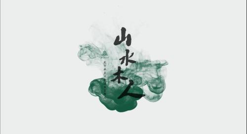 北京林业大学2016招生宣传片《山水木人》