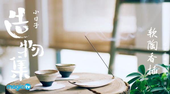 【造物集小日子】17——软陶香插