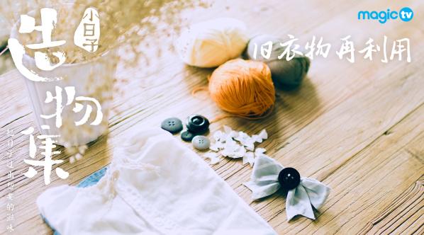 【造物集小日子】19——旧衣物再利用