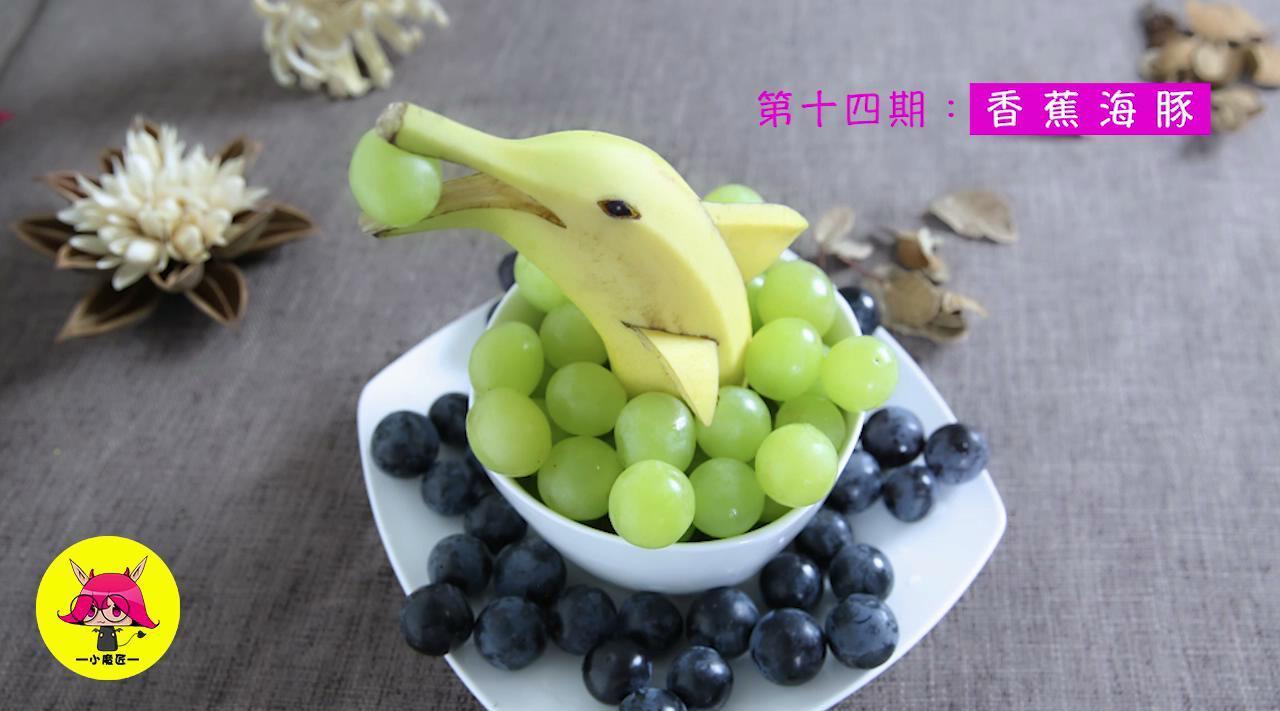小魔匠第十四期:蔬果创意切法——香蕉海豚
