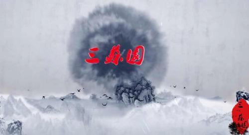 《三苏园》专题片