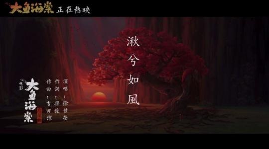 《大鱼海棠》片尾曲《湫兮如风》MV