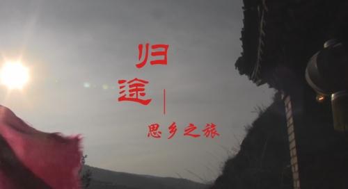 电视散文《归途—思乡之旅》