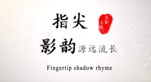 纪录片《指尖影韵》