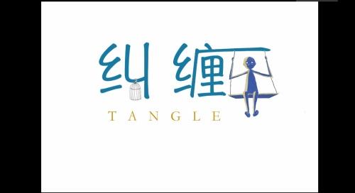 南师大毕设动画《tangle》