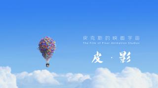 动画混剪:皮克斯的映画世界