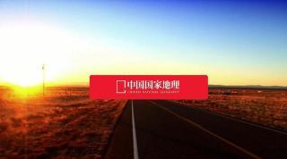 遇见远方——中国国家地理校园行知客挑战赛