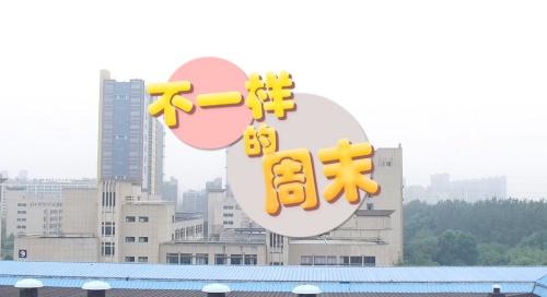 浙传毕业作品《不一样的周末》