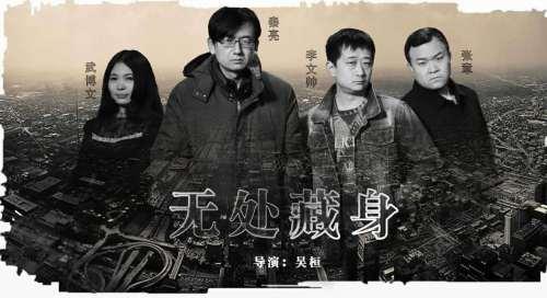 河北传媒学院毕业作品犯罪题材《无处藏身》