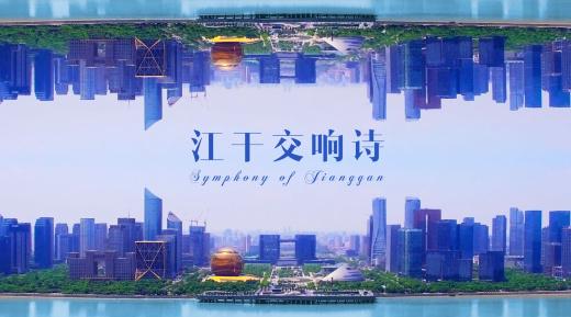 江干交响诗 最燃江干宣传片 程方和程晓作品