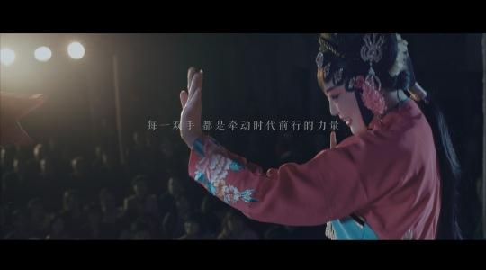 魅力台州形象宣传公益广告大赛启动宣传片《手》