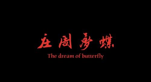 《庄周梦蝶》