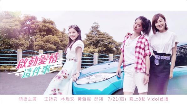 福特汽车-『啟動愛情這件事』Trailer