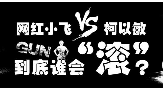 """《飞理》第一集:网红小飞大战柯以敏,到底谁会""""滚""""?"""