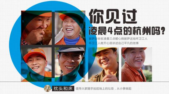 《枕头和床》:你见过凌晨4点的杭州吗?