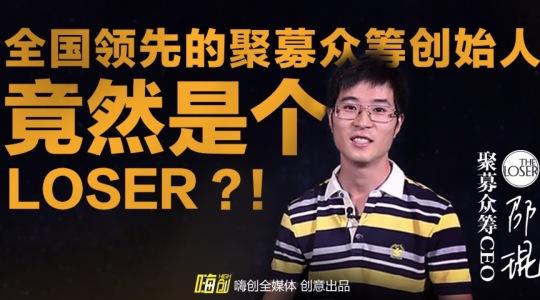 《The Loser》第一集:全国领先的聚募众筹创始人竟然是个loser?