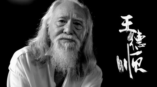 王德顺:我80岁了,我还有梦想