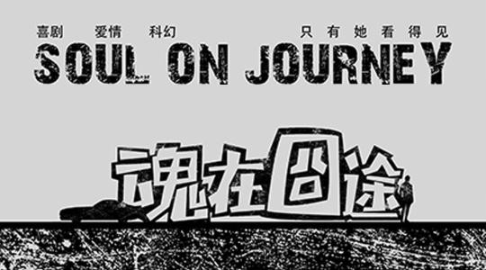 网络大电影《魂在囧途》先导预告片