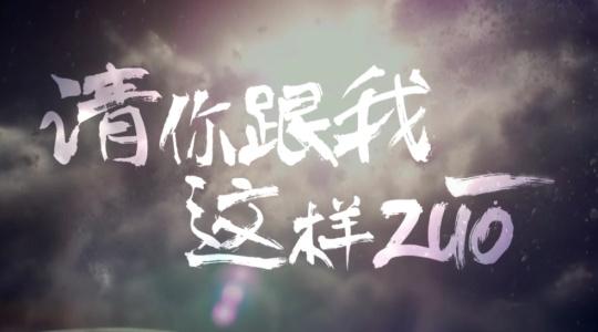 《请你跟我这样ZUO》超燃宣传片