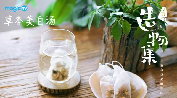 【造物集小日子】30——好喝不怕晒的草本美白汤