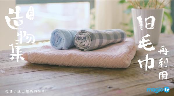 【造物集小日子】31——3种最实用的旧毛巾改造