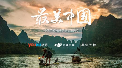 中国首部vr全景航拍纪录片《最美中国》预告片